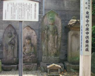 東明寺の庚申供養地蔵